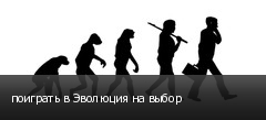 поиграть в Эволюция на выбор