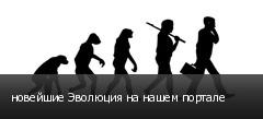 новейшие Эволюция на нашем портале