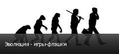 Эволюция - игры-флэшки