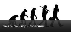 сайт онлайн игр - Эволюция