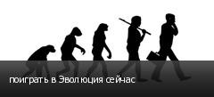 поиграть в Эволюция сейчас