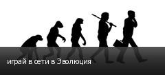 играй в сети в Эволюция