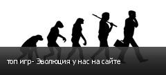 топ игр- Эволюция у нас на сайте