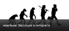новейшие Эволюция в интернете