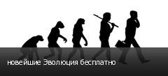 новейшие Эволюция бесплатно