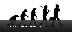 флеш Эволюция в интернете