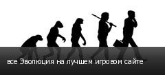 все Эволюция на лучшем игровом сайте