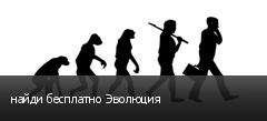 найди бесплатно Эволюция