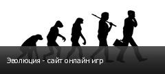Эволюция - сайт онлайн игр