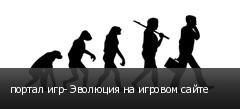 портал игр- Эволюция на игровом сайте