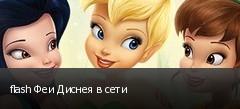 flash Феи Диснея в сети