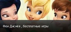 Феи Диснея , бесплатные игры
