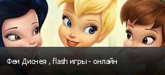 Феи Диснея , flash игры - онлайн