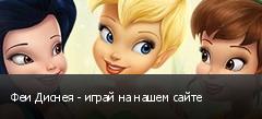 Феи Диснея - играй на нашем сайте