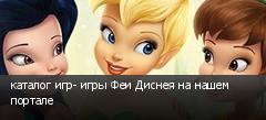 каталог игр- игры Феи Диснея на нашем портале