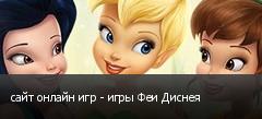 сайт онлайн игр - игры Феи Диснея