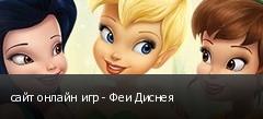 сайт онлайн игр - Феи Диснея