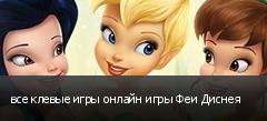 все клевые игры онлайн игры Феи Диснея