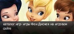 каталог игр- игры Феи Диснея на игровом сайте