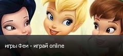 игры Феи - играй online
