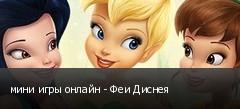 мини игры онлайн - Феи Диснея