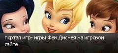портал игр- игры Феи Диснея на игровом сайте