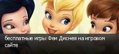 бесплатные игры Феи Диснея на игровом сайте