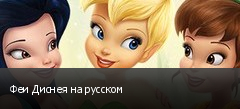 Феи Диснея на русском