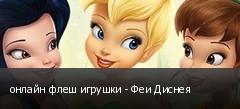 онлайн флеш игрушки - Феи Диснея