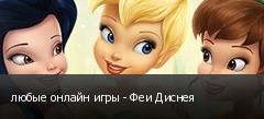любые онлайн игры - Феи Диснея