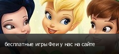 бесплатные игры Феи у нас на сайте