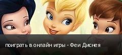 поиграть в онлайн игры - Феи Диснея