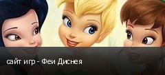 сайт игр - Феи Диснея