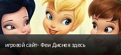 игровой сайт- Феи Диснея здесь