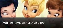 сайт игр- игры Феи Диснея у нас