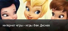 интернет игры - игры Феи Диснея