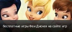 бесплатные игры Феи Диснея на сайте игр