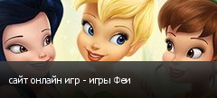 сайт онлайн игр - игры Феи
