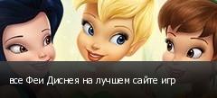 все Феи Диснея на лучшем сайте игр