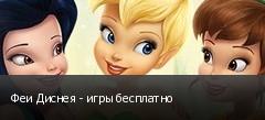 Феи Диснея - игры бесплатно