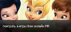 поиграть в игры Феи онлайн MR