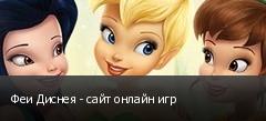 Феи Диснея - сайт онлайн игр