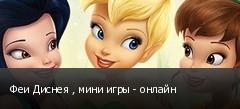 Феи Диснея , мини игры - онлайн
