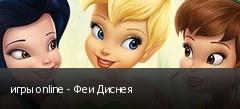 игры online - Феи Диснея