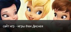 сайт игр - игры Феи Диснея