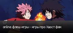 online флеш игры - игры про Хвост феи
