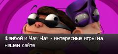 Фанбой и Чам Чам - интересные игры на нашем сайте