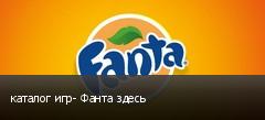 каталог игр- Фанта здесь