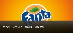 флеш игры онлайн - Фанта