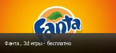 Фанта , 3d игры - бесплатно